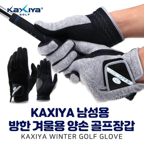 [KAXIYA] 카시야 남성용 방한 겨울용 양손 골프장갑