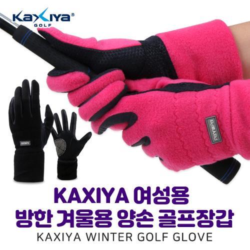 [KAXIYA] 카시야 여성용 방한 겨울용 양손 골프장갑