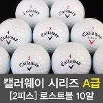 [BB17]캘러웨이 시리즈 A급 로스트 골프볼[2피스]-10알