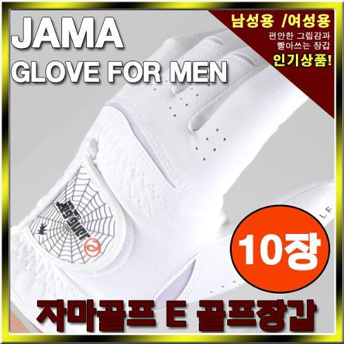[자마골프] 자마 스포츠 골프장갑 (10장)