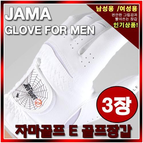 [자마골프] 자마 스포츠 골프장갑E (3장)