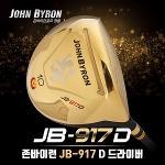 [2019년신제품]존바이런 JB-917D비공인 고반발 골드헤드 프리미엄 남성용 드라이버