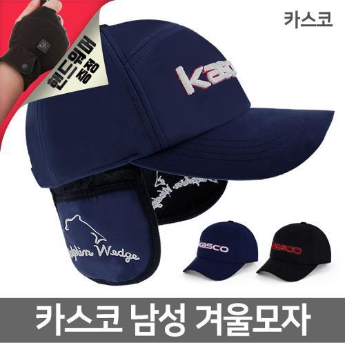카스코정품 남성 겨울 모자 2종택1+핸드워머