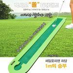 렉시오 SOL 솔 퍼팅 매트/퍼팅 연습기/집중력 향상/일관성 있는 스트로크[170cmX30cm)