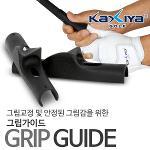 [KAXIYA] 실전 사용 가능한 그립 교정 및 슬라이스 방지 그립가이드