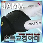 [자마골프] NEW JAMA GOLF 스윙 손목 아대[정품]