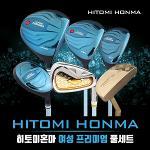 [2019년신제품]히토미혼마 일본산 고반발 초경량 여성용 풀세트+바퀴달린캐디백세트