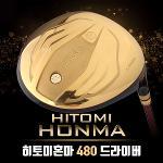 [2019년신제품]히토미혼마 초고반발 480cc대형헤드 35g초경량샤프트 여성용 드라이버