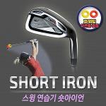 TMAX 숏아이언 71cm 스윙연습기 골프스윙 골프용품