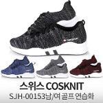 ★가성비갑★ 스위스 COSKNIT 남여 골프 연습화 SJH-00153