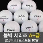 [BB21] 볼빅 시리즈 A-급 [2,3피스] 로스트 골프볼 10알