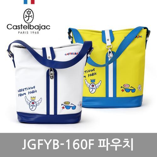 까스텔바작 JGFYB-160F 골프파우치 [2COLORS][여성용]