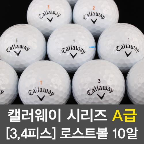 [BB19 ]캘러웨이 시리즈 A급 [3,4피스] 로스트 골프볼 10알
