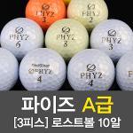 [BB22]투어스테이지 파이즈 A급 [3피스] 로스트 골프볼 10알