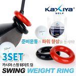 [KAXIYA] 카시야 스윙연습 웨이트링 3개세트