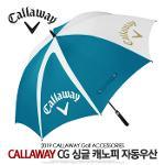 캘러웨이 2019 CG 싱글 캐노피 자동 골프우산 70cm