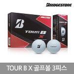 브리지스톤 TOUR B X 골프볼/골프공 [3피스 12알]