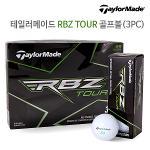 [테일러메이드] RBZ TOUR 3PC 골프볼 1다즌