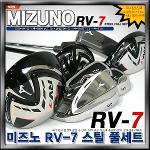 [미즈노] RV-07 스틸 풀세트[남성][11PCS]