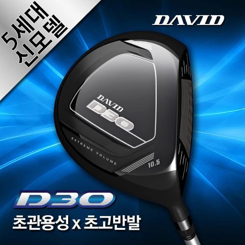 신형 5세대 데이비드 초고반발 드라이버 0.89 500cc 데이비드 D30