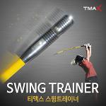 티맥스 스윙트레이너 스윙연습기 골프스윙 골프용품