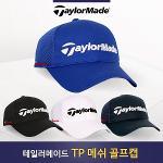 [테일러메이드] TP 매쉬 골프캡 모자