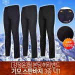 강정윤 웜 본딩허리밴드 기모 스판 골프바지 3종 택1