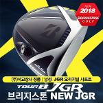 석교정품 브리지스톤 JGR TG1 5 남성 드라이버