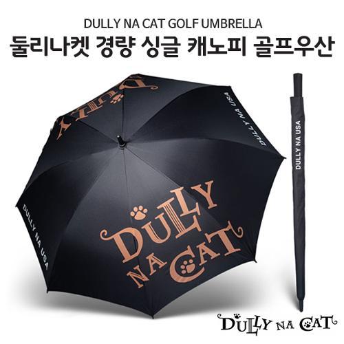 [둘리나캣] 경량 싱글 캐노피 자동 골프우산