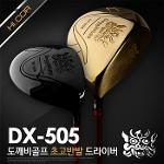 (샤프트 1회 교체 무료) 도깨비 골프 DX-505 초고반발 드라이버- 남성/여성
