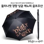 [DULLYNACAT] 둘리나캣 경량 싱글 캐노피 자동 골프우산