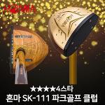 파크골프 혼마 SK-111 ★★★★4스타 파크골프 클럽