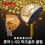 파크골프 혼마 L-02 ★★★★4스타 파크골프 클럽