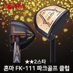 파크골프 혼마 FK-111 ★★2스타 파크골프 클럽