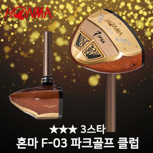파크골프 혼마 F-03 ★★★3스타 파크골프 클럽