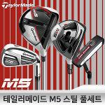 테일러메이드 M5 스틸 풀세트 수입정품/아시아스펙