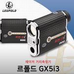 르폴드 GX-5i3 레이저 거리측정기