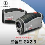 르폴드 GX-2i3 레이저 거리측정기