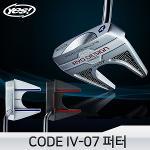 예스퍼터 CODE IV-07 말렛 퍼터 (주)예스골프수입정품
