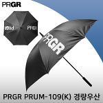 프로기아 PRGR PRUM-109(K) 경량우산 골프우산 블랙