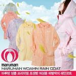 [100%심실링테이핑]마루망정품 프리미엄 초경량 여성용 바람막이 레인코트 비옷-5종칼라