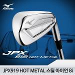 미즈노 JPX919 HOT METAL 핫메탈 스틸 아이언 8I
