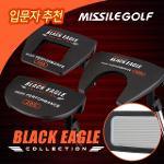 (미사일정품) 블랙이글 퍼터MP-100/200/300(점보그립)