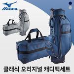 미즈노 2019 클래식 오리지널 캐디백세트 골프백세트