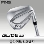 핑 글라이드 3.0 SS 스틸 웨지 DG S200 19년8월 신상