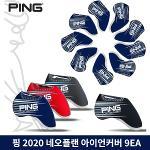 핑 2020 네오플랜 아이언커버 9EA 네이비/블랙/그레이/레드 4종