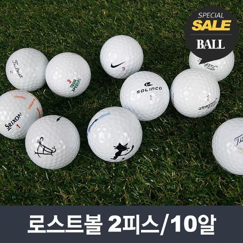 브랜드 로스트볼 골프공 골프볼 2피스 10알