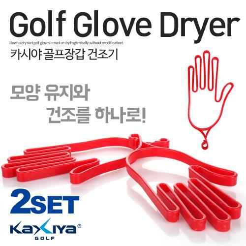 [9900원 균일가전] 카시야 골프 장갑건조기 2개