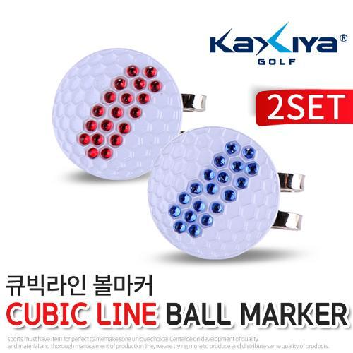 [9900원 균일가전] 카시야 큐빅 라인 골프 볼마커 2개