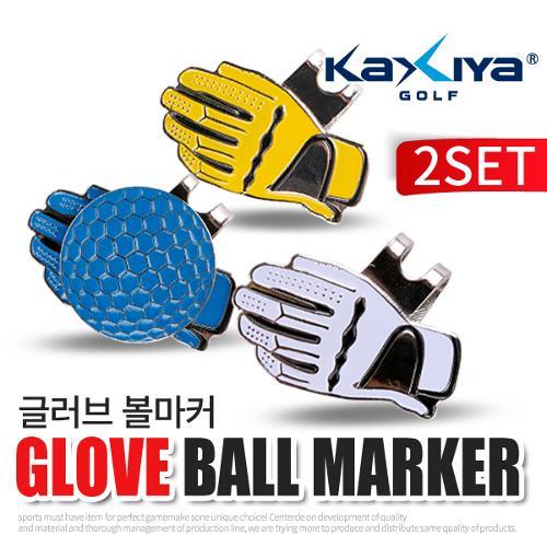 [9900원 균일가전] 카시야 글러브 디자인 골프 볼마커 2개